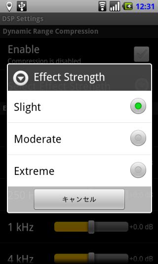 CyanogenMod のDSP設定画面