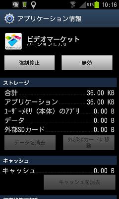 アプリの無効化設定画面