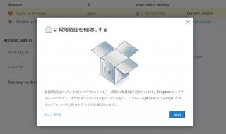 Dropbox 2段階認証有効化画面