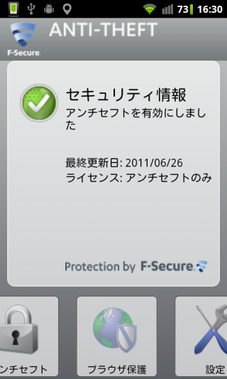 F-Secure Anti-Theft for Mobile の画面