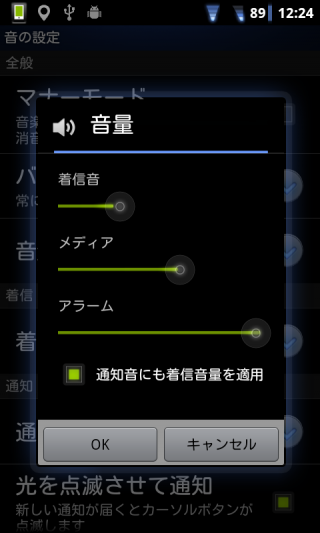 Honeycomb風 テーマの音量設定画面
