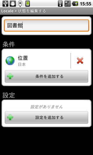 Localeアプリの設定画面