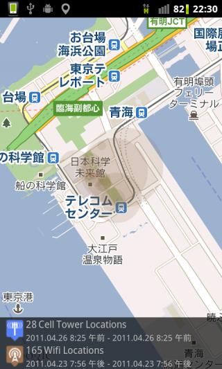 Location Cache Viewerの画面