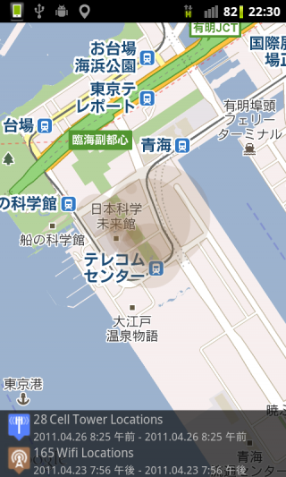 Location Cache Viewerの画面
