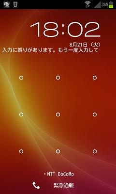 ロックスクリーン画面