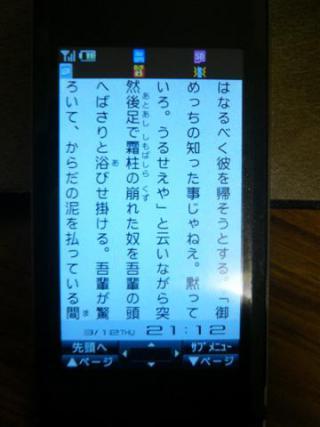 SH906のマンガ・ブックリーダーの画面