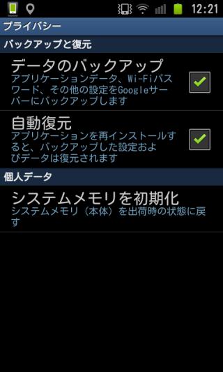 データバックアップ設定画面