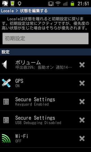 Localeの設定画面からSecure Settings Plugin を使う