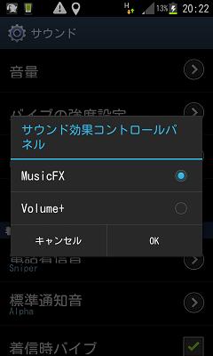 ミュージックエフェクト選択画面