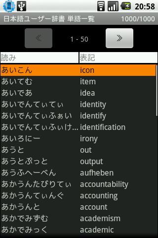 simeji のユーザ辞書画面