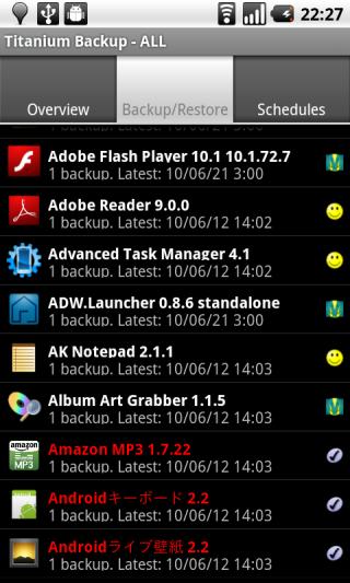 Titanium Backupアプリのアプリ一覧画面
