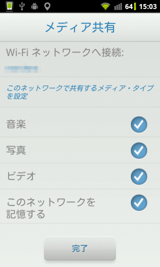 Twonky Mobile の設定画面