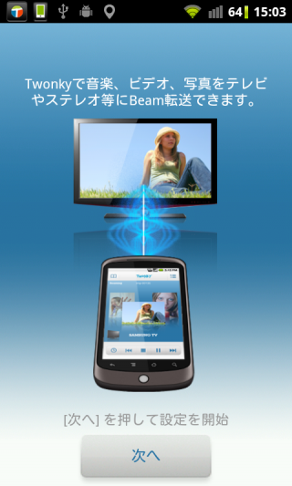 Twonky Mobile の Beam の説明画面